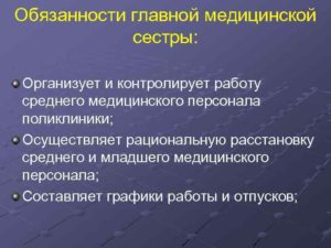 Должностные инструкции главной медсестры поликлиники
