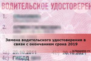 Гибдд на маерчака 53 красноярск замена прав