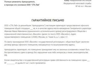 Письмо о заключении нового договора образец