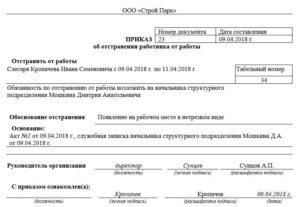 Пример оформления приказа об отстранении работника от работы