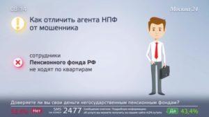 Как наказать агента нпф за мошенничество