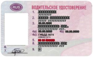 Как в тюмени поменять водительское удостоверение