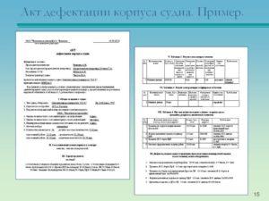 Акт дефектации оборудования образец