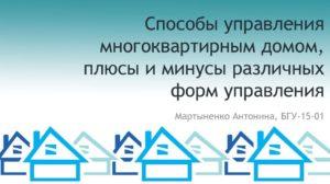 Самоуправление домом плюсы и минусы