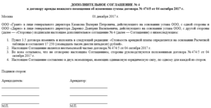 Допсоглашение об изменении цены договора