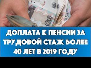 Надбавки к пенсии за стаж работы свыше 50 лет в 2019 году
