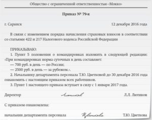 Приказ об утверждении положения о служебных командировках образец 2016