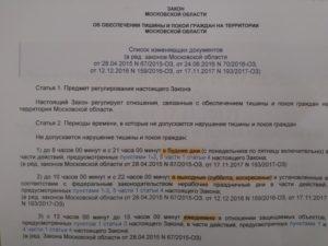 Закон о тишине в московской области с 1 января 2019 года