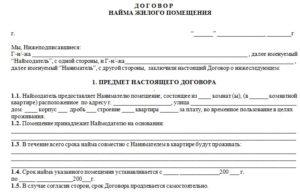 Договор найма между родственниками для получения субсидии образец