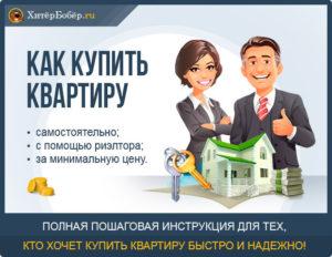 Какие уловки у риелторов при продаже квартиры через них