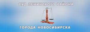 Суд ленинского района г новосибирска официальный сайт