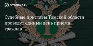 Долги у судебных приставов томск октябрьский район