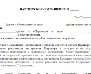 Договор о деловом сотрудничестве