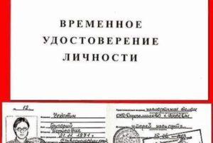 Сколько действует временное удостоверение личности при замене паспорта