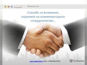Надеемся на плодотворное и взаимовыгодное сотрудничество