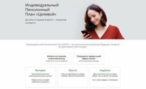 Негосударственного пенсионного обеспечения индивидуальный пенсионный план