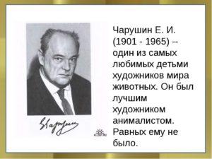 Е и чарушин биография краткая биография