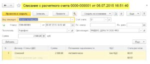 Произведена оплата по счету поставщику закрывающие документы какие