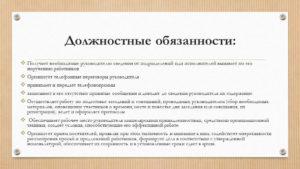 Должностные обязанности сотрудника канцелярии
