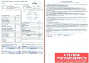 Акт приема передачи грузового транспортного средства подряднику