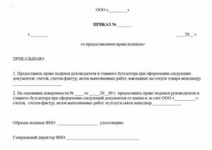 Приказ на право подписи документов за директора
