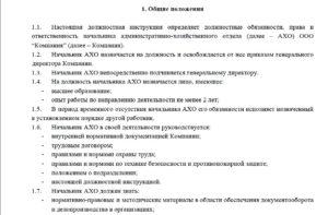 Должностная инструкция менеджера по административно хозяйственной работе