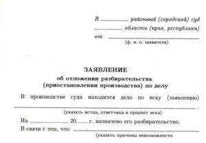 Ходатайство об отложении судебного заседания в административном деле