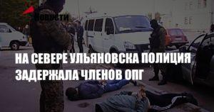 Жениховские ульяновск север группировка