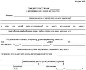 Документ подтверждающий прописку ребенка