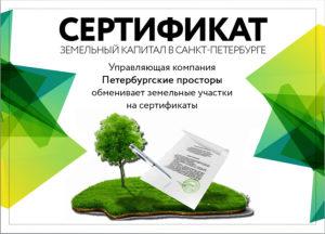 Земельный сертификат многодетным спб 2019 как использовать