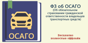 Закон об осаго 2018 с изменениями от мая 2018