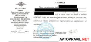 Справка о не лишении ранее водительских прав