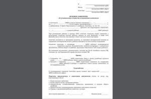 Образец искового заявления об отмене алиментов после оспаривания отцовства