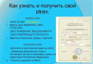 Получить инн в украине россиянину через интернет