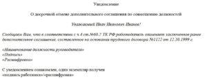 Образец уведомления о досрочной отмене дополнительного соглашения по совмещению должностей