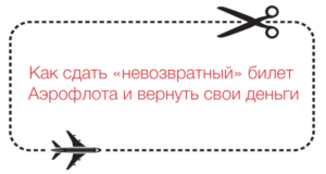 Как вернуть невозвратный билет аэрофлота по болезни