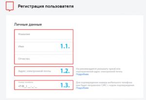 Регистрация на мос ру