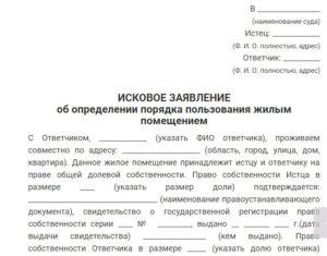 Соглашение об определении порядка пользования жилым помещением образец