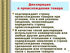 Декларация о стране происхождения товара образец по 44 фз