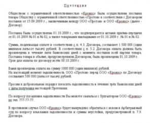 Письмо должнику о погашении задолженности образец