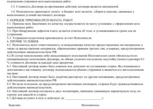 Договор поставки окон пвх без монтажа образец