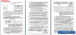 Заявление на участие в программе переселения соотечественников образец