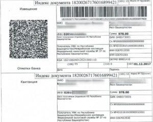 Где посмотреть индекс документа в налоговом уведомлении