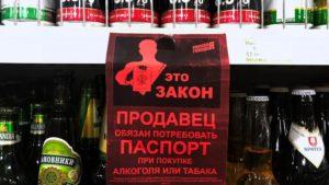 При покупке алкоголя должны давать в магазине