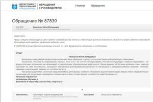 Департамент образования города москвы официальный сайт жалобы