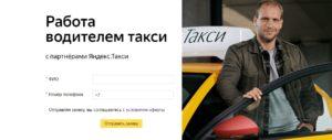Как правильно работать с яндекс такси партнерам для налоговой