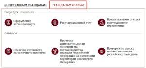 Уфмс псков официальный сайт замена российского паспорта