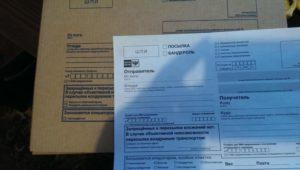 Как заполнить посылку на коробке образец