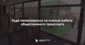 Куда подать жалобу на автобусы в казани