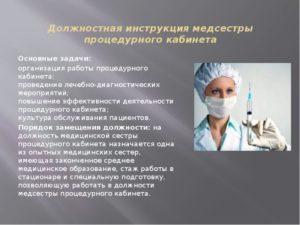 Должностная инструкция медсестры процедурного кабинета поликлиники